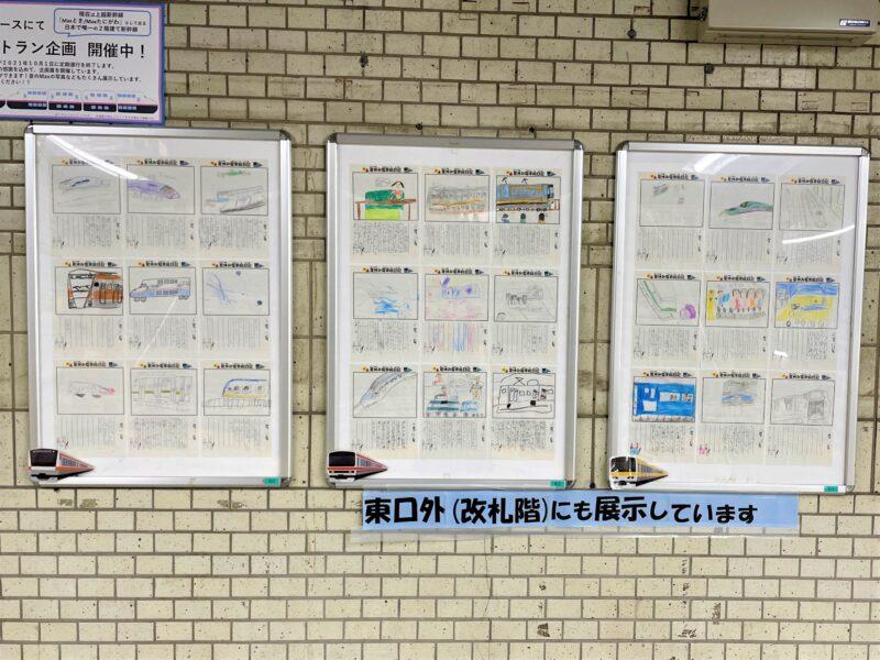 夏休み電車絵日記 川口駅