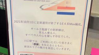 ありがとうMax 川口駅