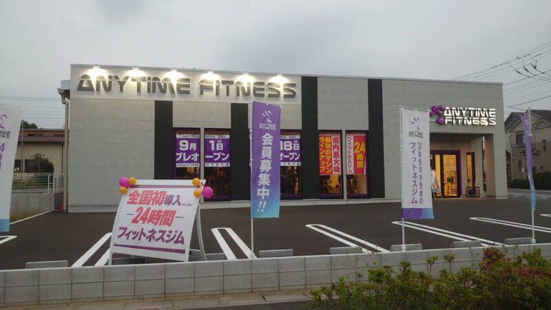 エニタイムフィットネス 川口安行店