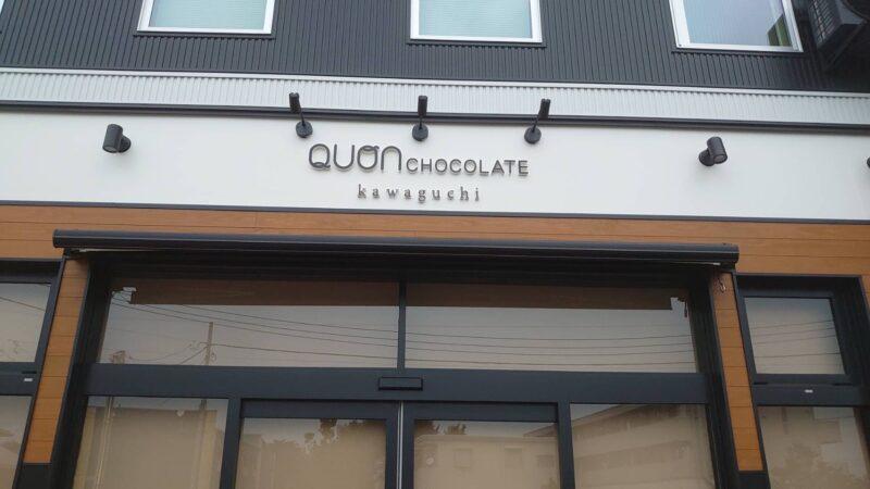久遠チョコレート 川口店