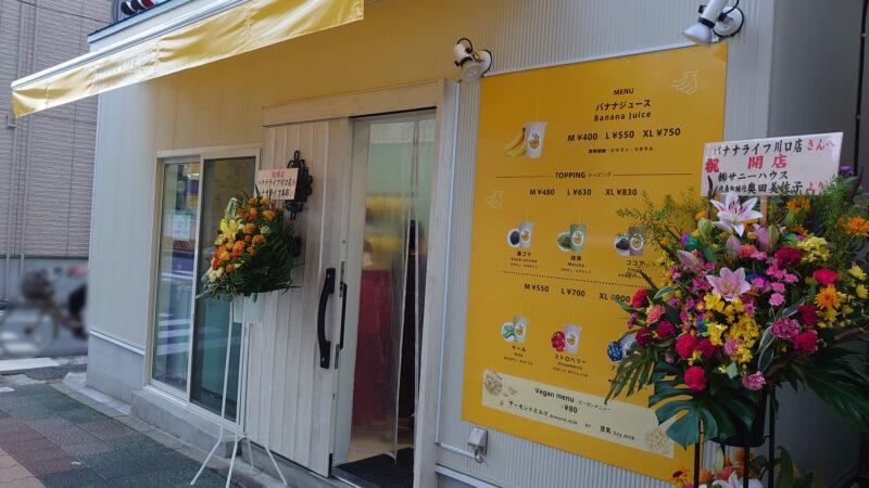 バナナライフ川口店
