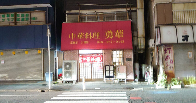 中華料理 勇華