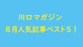 川口マガジン 8月人気記事ベスト5!