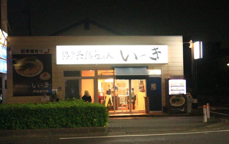 博多長浜らーめん いっき戸塚安行店