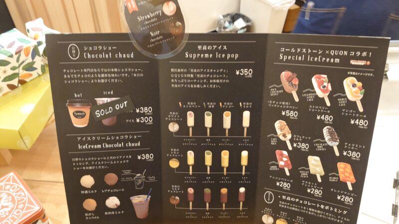 久遠チョコレート川口店