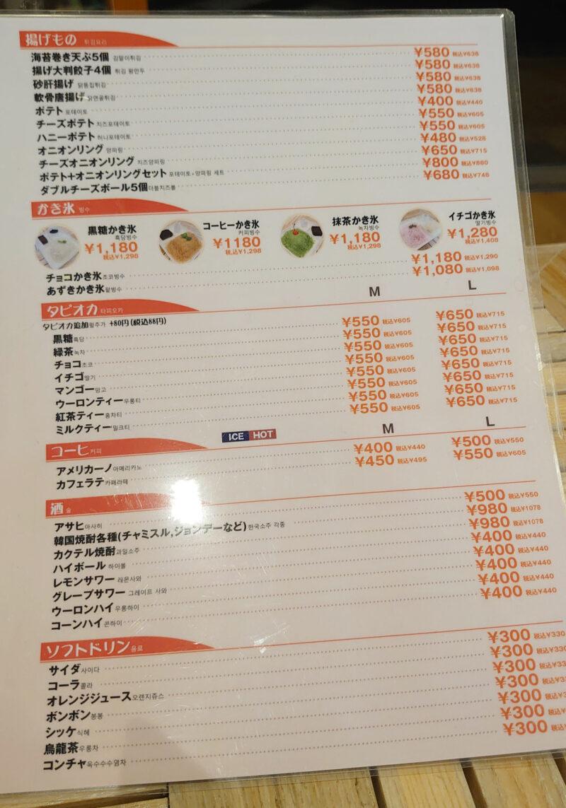 COCO Chicken(ココチキン)の黒糖かき氷