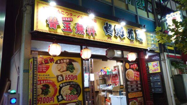 麺処 光屋