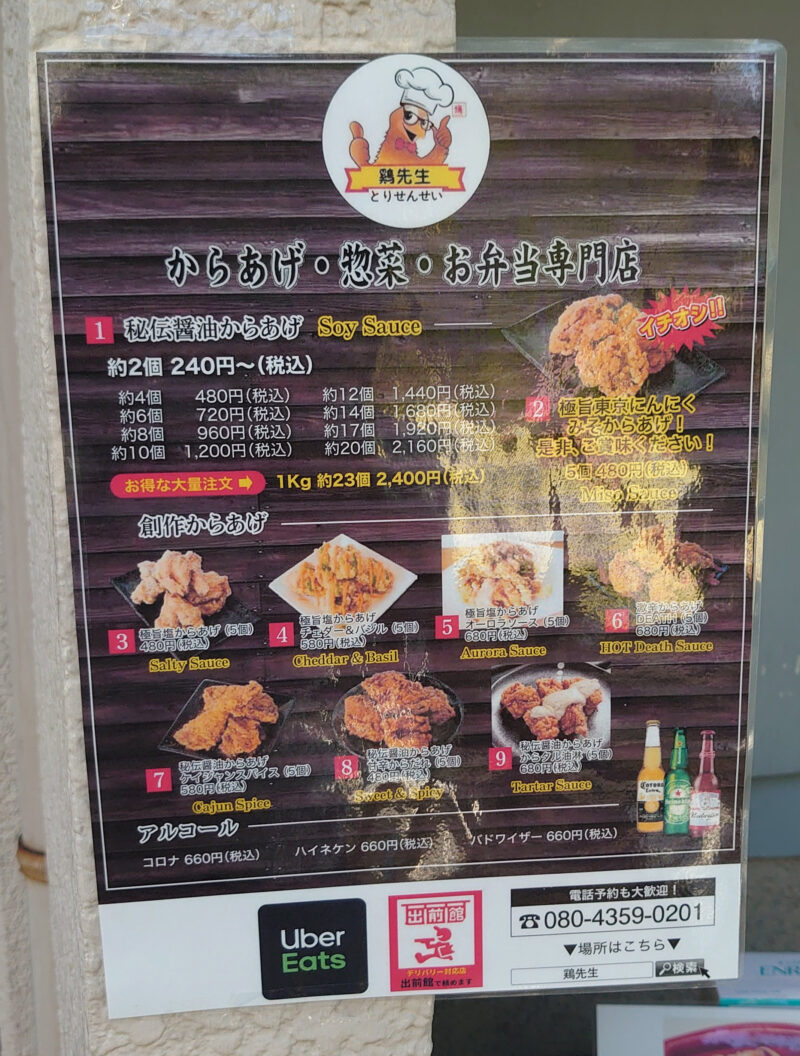 唐揚げ専門店 鶏先生