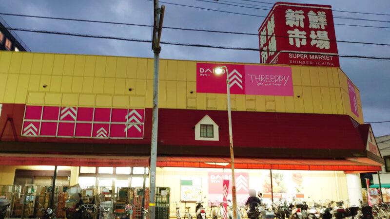 ダイソー新鮮市場東本郷店