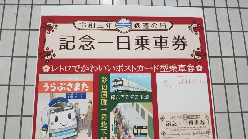 埼玉高速鉄道 一日乗車券