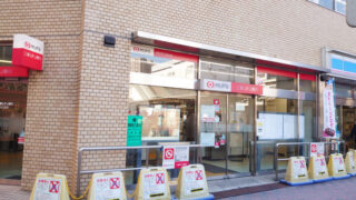 三菱UFJ銀行西川口支店