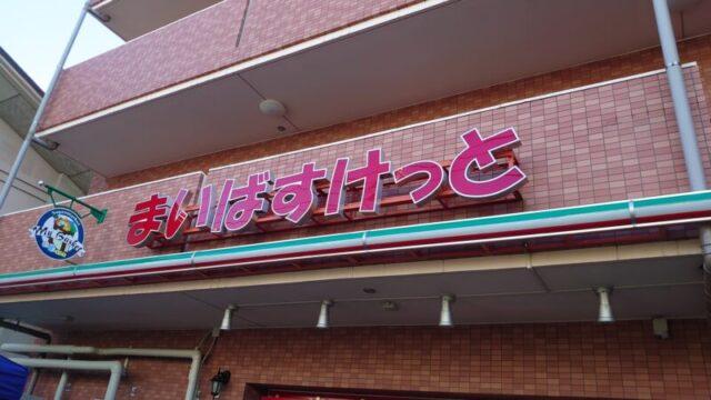 まいばすけっと 川口中青木5丁目店