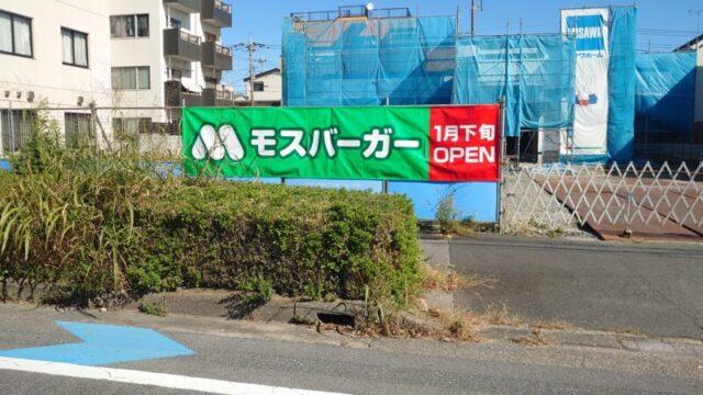 川口 新井町 モスバーガー